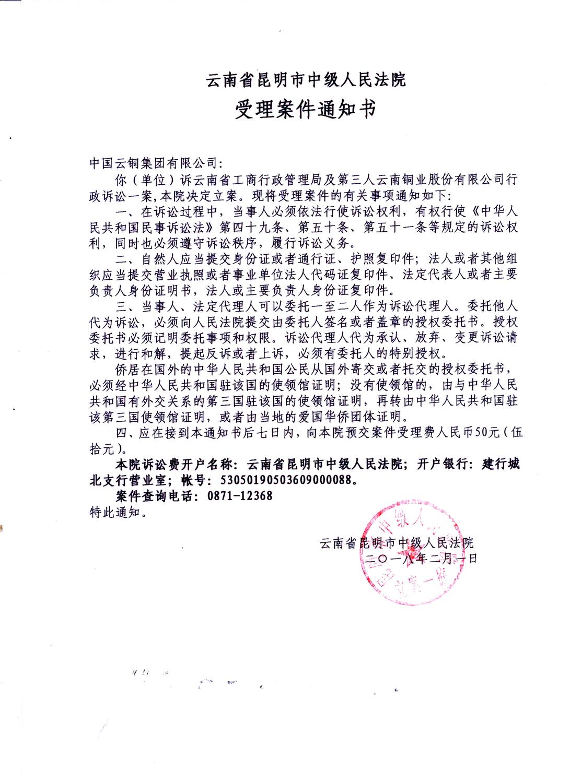 6、中国云铜集团有限公司诉云南省工商局著名商标案中院受理通知书.jpeg