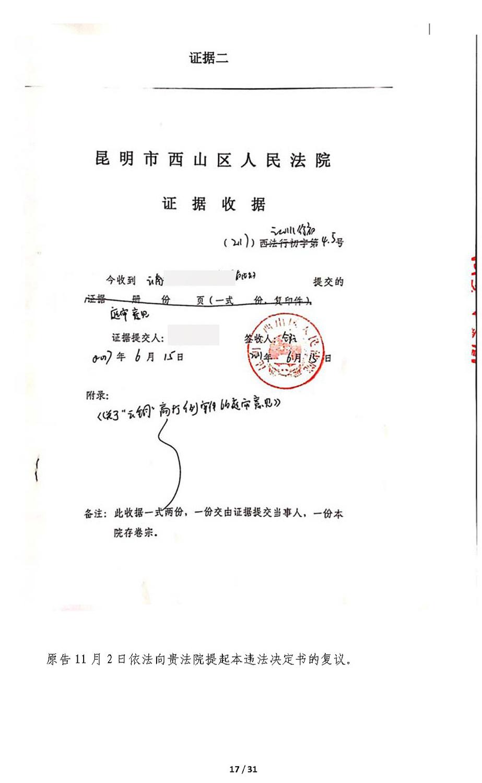 关于审判长回避申请决定书错误及法院处理过程违法的抗议申诉书(定稿)_页面_17.jpg