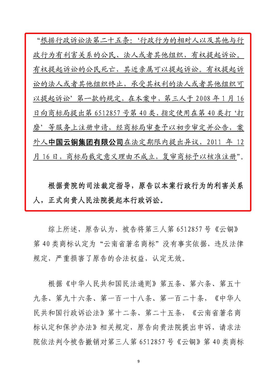 行政起诉状(中国云铜集团起诉著名商标)加证据_页面_09.jpg