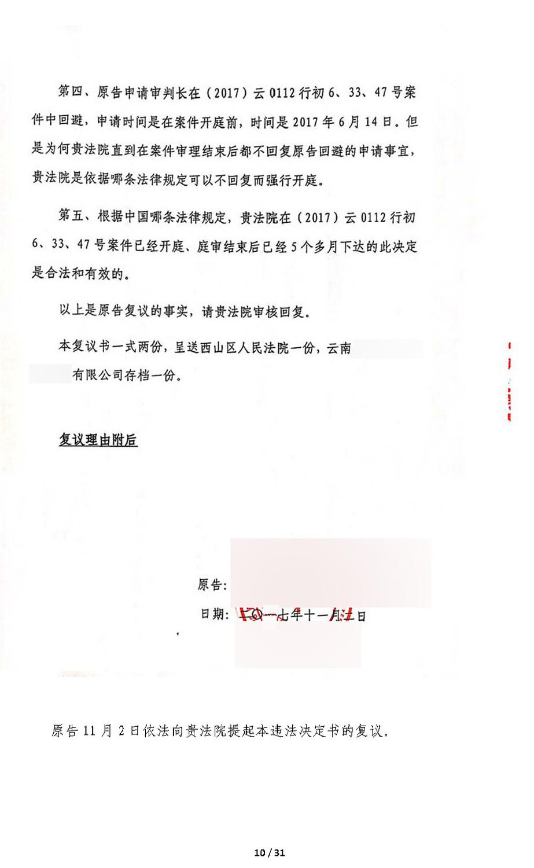 关于审判长回避申请决定书错误及法院处理过程违法的抗议申诉书(定稿)_页面_10.jpg