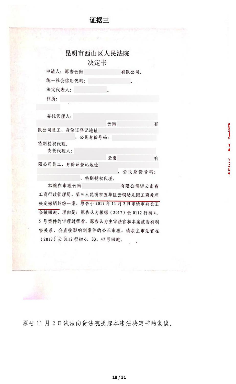 关于审判长回避申请决定书错误及法院处理过程违法的抗议申诉书(定稿)_页面_18.jpg