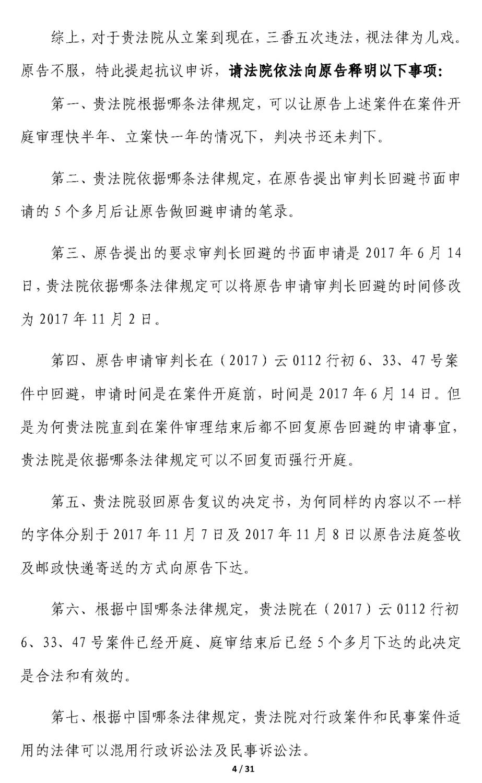 关于审判长回避申请决定书错误及法院处理过程违法的抗议申诉书(定稿)_页面_04.jpg