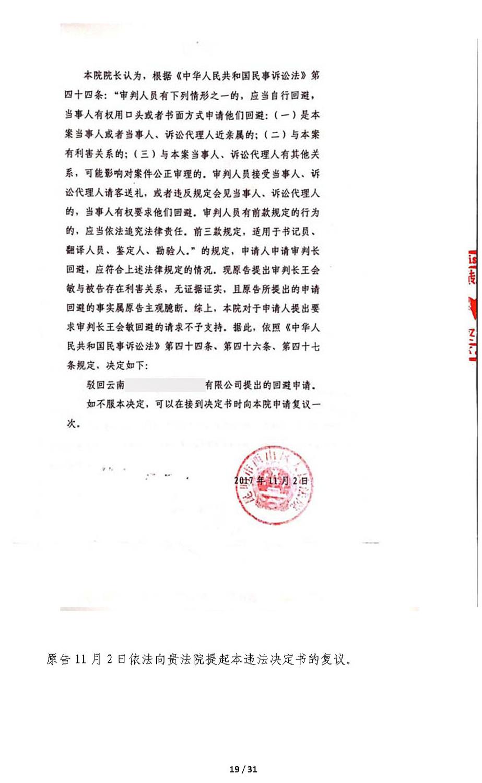 关于审判长回避申请决定书错误及法院处理过程违法的抗议申诉书(定稿)_页面_19.jpg
