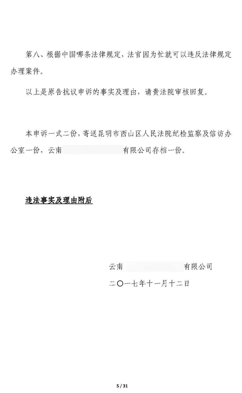 关于审判长回避申请决定书错误及法院处理过程违法的抗议申诉书(定稿)_页面_05.jpg