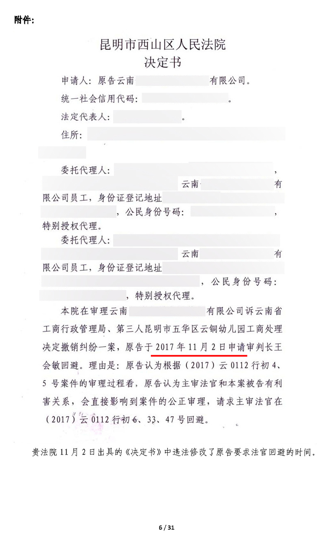 关于审判长回避申请决定书错误及法院处理过程违法的抗议申诉书(定稿)_页面_06.jpg