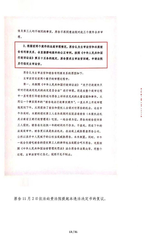 关于审判长回避申请决定书错误及法院处理过程违法的抗议申诉书(定稿)_页面_13.jpg