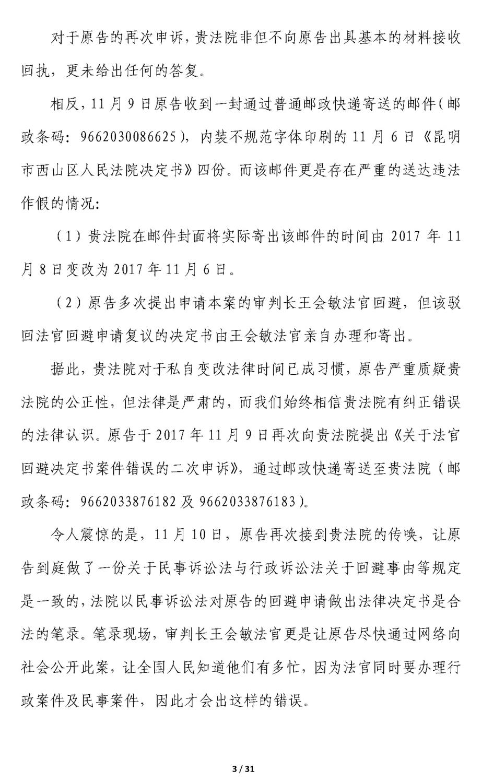 关于审判长回避申请决定书错误及法院处理过程违法的抗议申诉书(定稿)_页面_03.jpg