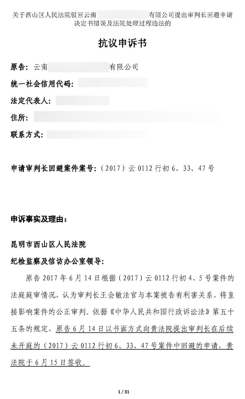 关于审判长回避申请决定书错误及法院处理过程违法的抗议申诉书(定稿)_页面_01.jpg