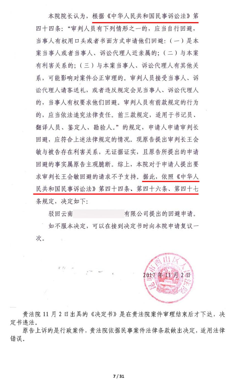 关于审判长回避申请决定书错误及法院处理过程违法的抗议申诉书(定稿)_页面_07.jpg