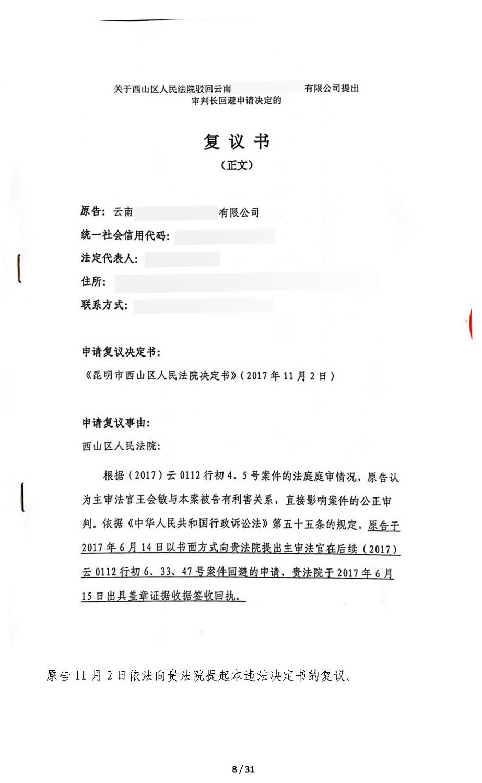 关于审判长回避申请决定书错误及法院处理过程违法的抗议申诉书(定稿)_页面_08.jpg