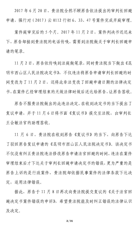 关于审判长回避申请决定书错误及法院处理过程违法的抗议申诉书(定稿)_页面_02.jpg
