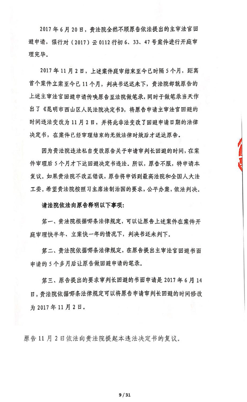 关于审判长回避申请决定书错误及法院处理过程违法的抗议申诉书(定稿)_页面_09.jpg