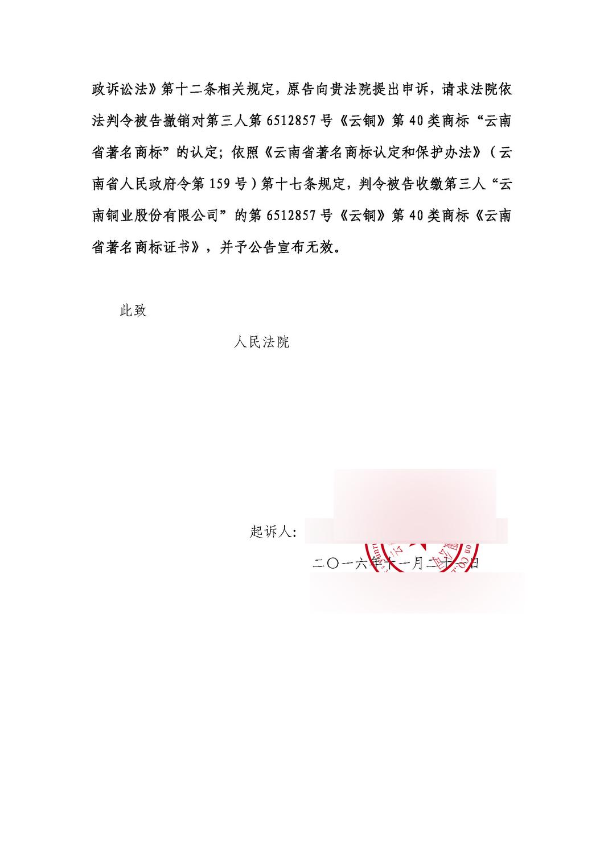 """《关于云南省工商行政管理局对第6512857号""""云铜""""第40类商标认定为""""云南省著名商标""""的行政案起诉状》(文书部分)_页面_3.jpg"""