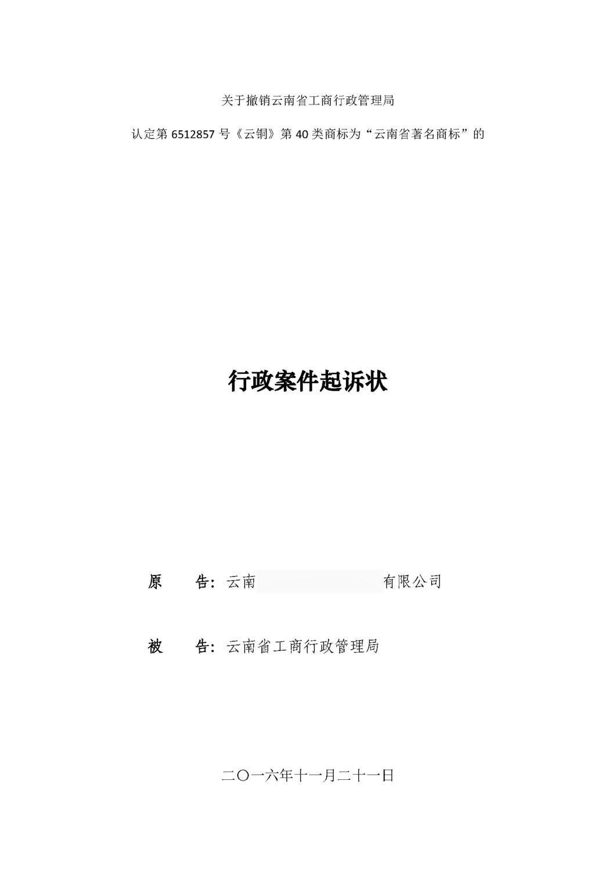 """《关于云南省工商行政管理局对第6512857号""""云铜""""第40类商标认定为""""云南省著名商标""""的行政案起诉状》(文书部分)_页面_1.jpg"""