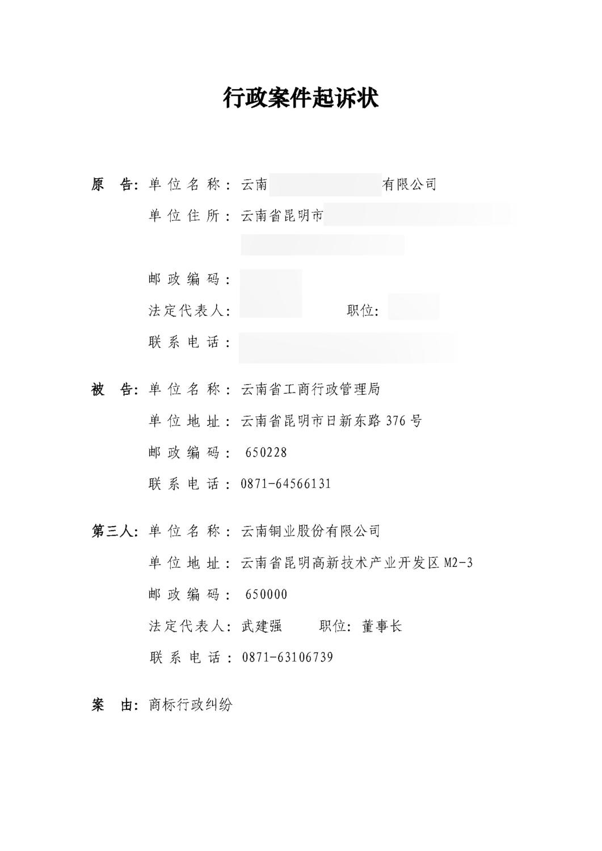 """《关于云南省工商行政管理局对第6512857号""""云铜""""第40类商标认定为""""云南省著名商标""""的行政案起诉状》(文书部分)_页面_2.jpg"""
